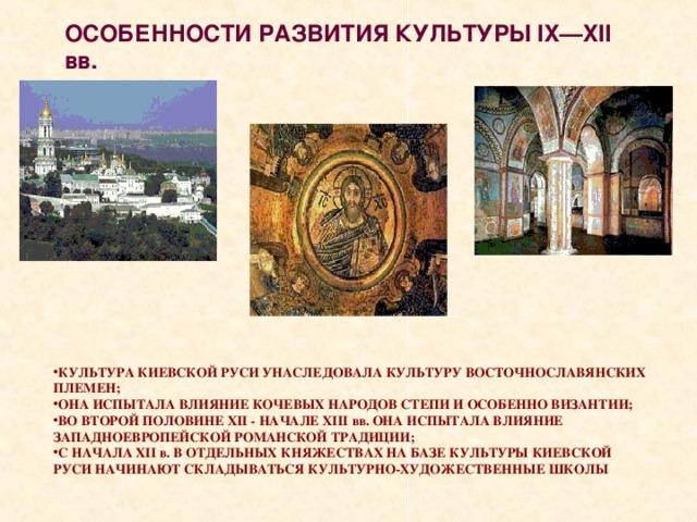 ОСОБЕННОСТИ РАЗВИТИЯ КУЛЬТУРЫ IX — XII вв.