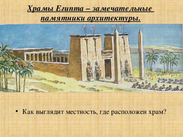 Храмы Египта – замечательные  памятники архитектуры. Как выглядит местность, где расположен храм?