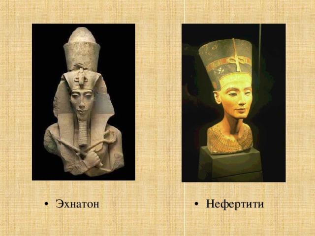 Нефертити Эхнатон