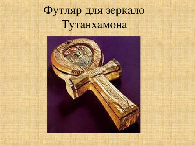 Футляр для зеркало Тутанхамона