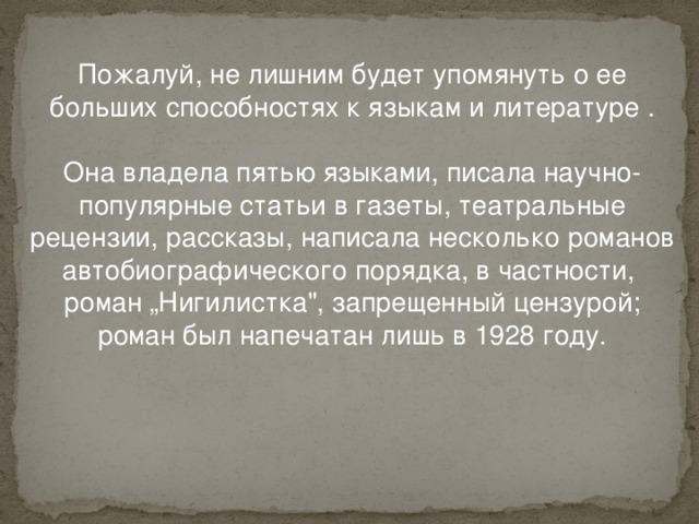 """В 1888 году С.Ковалевская закончила научную работу – """" Задача о вращении твердого тела около неподвижной точки """" . Эта работа явилась подлинным научным триумфом Ковалевской. Она решила проблему, над которой ученые бились безуспешно в течении многих лет. В 1889 году Ковалевской была присуждена еще одна премия, на этот раз Шведской академией наук, за вторую работу о вращении твердого тела."""