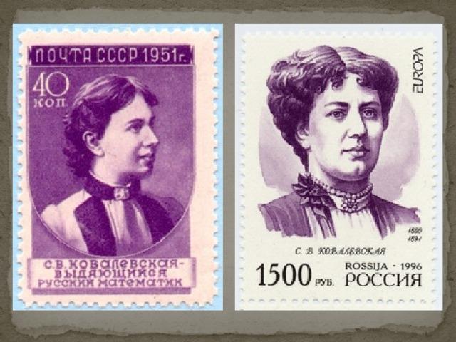 В 2000  году, в годовщину 150-летия со дня рождения С.В.Ковалевской в  Стокгольме  был установлен памятный бюст этой  первой в мире женщине-профессору математики.