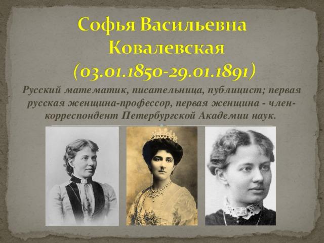 В истории науки немного найдётся женских имён, которые были бы известны всему миру, о которых знал, хотя бы понаслышке, каждый образованный человек. К числу таких имён, пользующихся мировой известностью, принадлежит имя Софьи Васильевны Ковалевской,  замечательной русской женщины, своею деятельностью