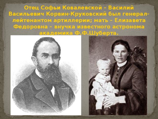 Русский математик, писательница, публицист; первая русская женщина-профессор, первая женщина - член-корреспондент Петербургской Академии наук.