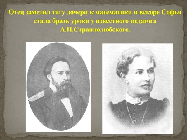 Детство свое Софья Ковалевская провела в селе Палибино, Витебской губернии, в имении своего отца.