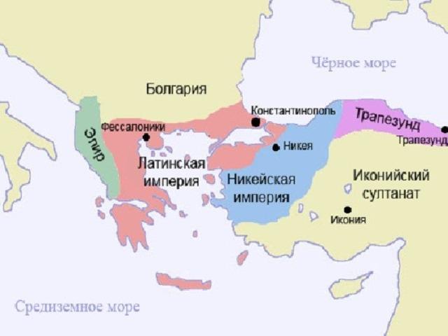 В 1204 году «освободители Гроба Господня» штурмом овладели византийской столицей. Ворвавшись в христианский Константинополь, они стали грабить и разрушать дворцы и храмы, дома и склады. В огне пожаров погибли хранилища древних рукописей, были уничтожены ценнейшие произведения искусства. Крестоносцы разграбили храм Святой Софии. Пришедшие с крестоносцами священнослужители вывезли в европейские церкви и монастыри множество реликвий. Как сообщил участник похода, добыча была так велика, что ее «не могли сосчитать». Погибло и огромное число христиан-горожан. Разграбив богатейший город Европы, рыцари не пошли на Иерусалим, а обосновались на территории Византии. Они создали государство со столицей в Константинополе - Латинскую империю . Более 50 лет местное население боролось против завоевателей. В 1261 году Латинская империя пала. Византия была восстановлена, но она уже никогда не достигла прежнего могущества.