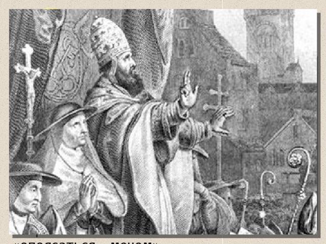 Повод Крестовых походов - речь Урбана ΙΙ в Клермоне 26 ноября 1095 года В 1095 году на обширной равнине у французского города Клермона перед огромной толпой народа выступил с речью папа римский Урбан II. Он призвал собравшихся «опоясаться мечом» и двинуться в Палестину.