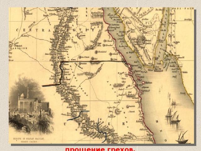 По представлению христиан, Палестина - Святая земля: здесь жил и был распят Иисус Христос, в Иерусалиме находится главная святыня христиан - Гроб Господень. Люди верили, что Палестина «благодатная земля, там реки текут молоком и медом» и что самим Иисусом она была завещана «своему народу»  - христианам. Еще в VI веке эта страна была отобрана у Византии арабами, с середины XI века ею владели турки-сельджуки. Папа призвал освободить Святую землю и Гроб Господень от «неверных» и спасти «братьев христиан, томящихся под игом язычников». Участникам похода папа обещал полное прощение грехов.