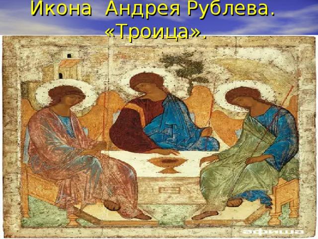 Икона Андрея Рублева. «Троица».
