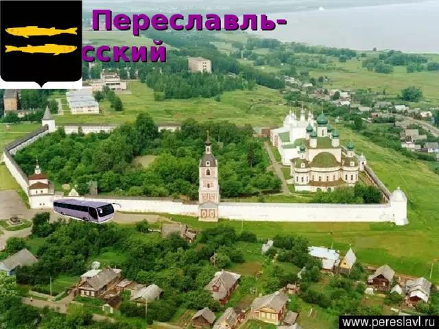 Переславль- Залесский
