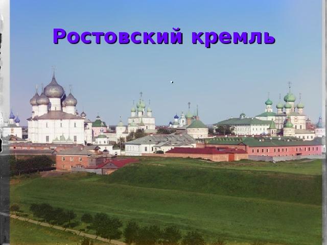 Ростовский кремль .
