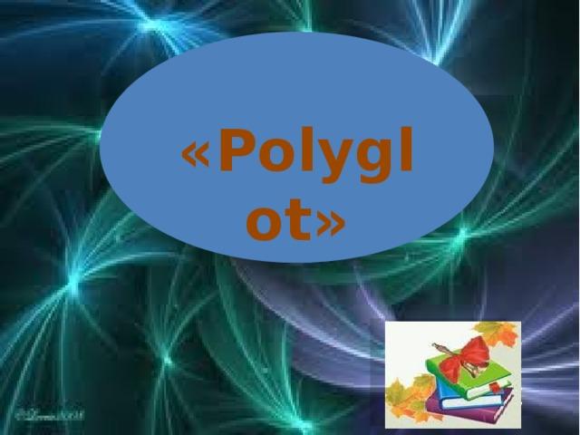 «Polyglot»