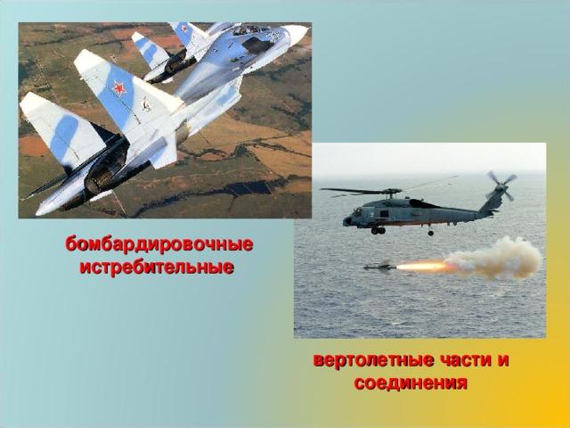бомбардировочные истребительные  вертолетные части и соединения