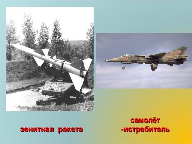 самолёт -истребитель зенитная ракета