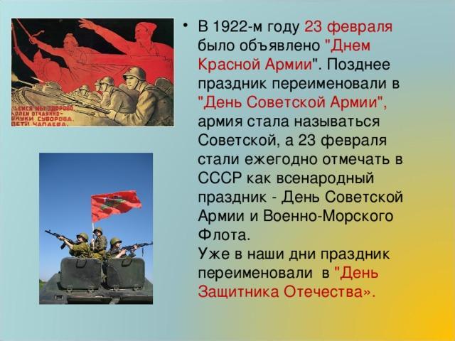 В 1922-м году 23 февраля было объявлено