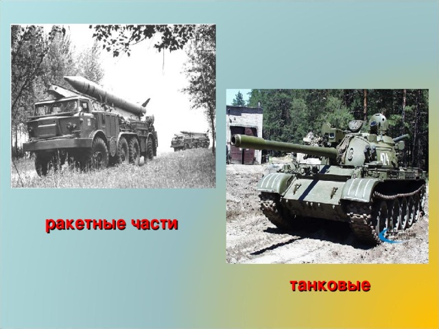 ракетные части танковые
