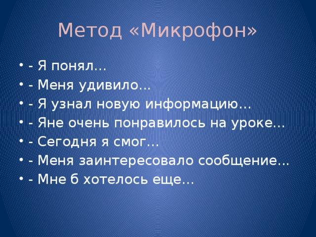 Метод «Микрофон»