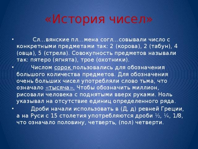 «История чисел»