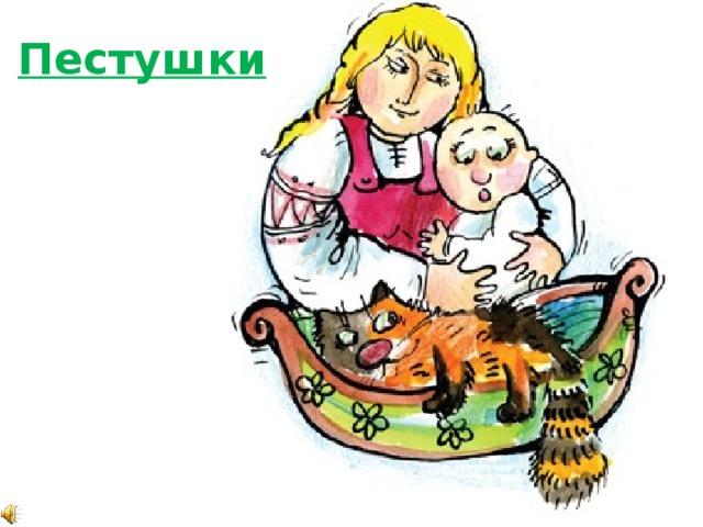 Пестушка в картинках для детей