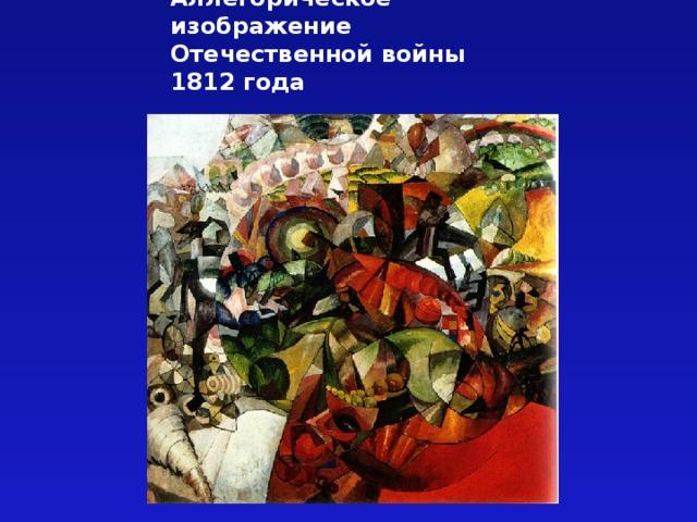 Аллегорическое изображение Отечественной войны 1812 года
