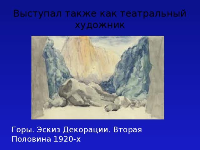 Выступал также как театральный художник Горы. Эскиз Декорации. Вторая Половина 1920-х