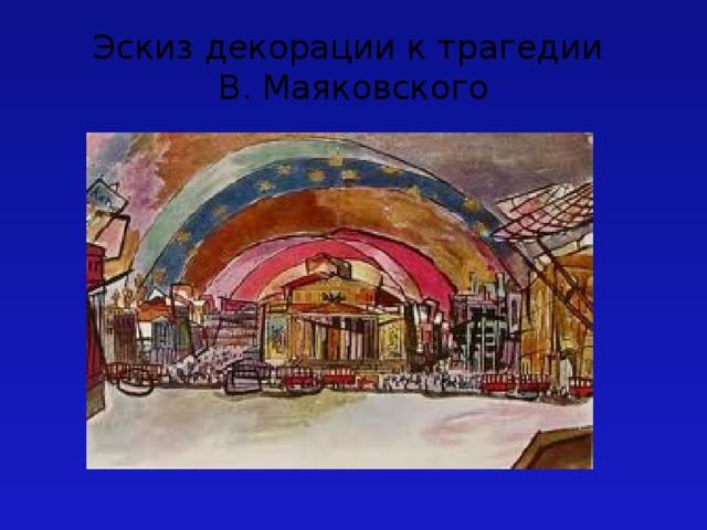 Эскиз декорации к трагедии  В. Маяковского