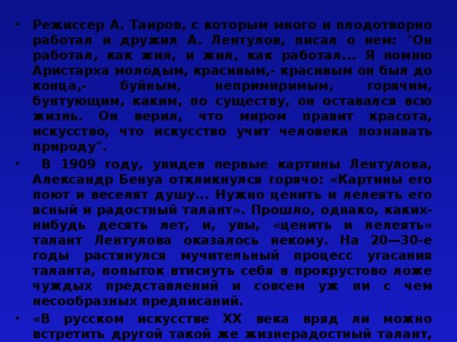 Режиссер А. Таиров, с которым много и плодотворно работал и дружил А. Лентулов, писал о нем: