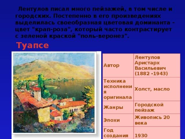 Лентулов писал много пейзажей, в том числе и городских. Постепенно в его произведениях выделилась своеобразная цветовая доминанта - цвет