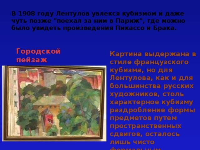 В 1908 году Лентулов увлекся кубизмом и даже чуть позже