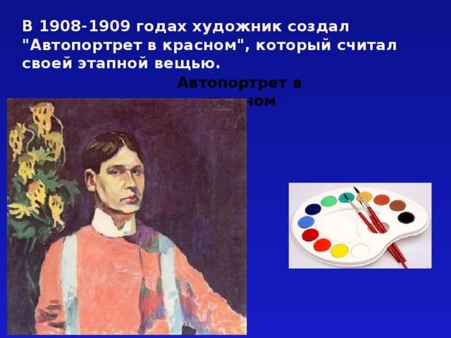В 1908-1909 годах художник создал
