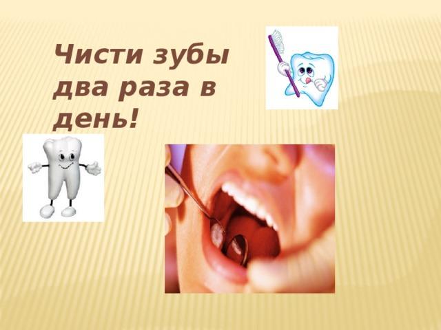 Чисти зубы два раза в день!