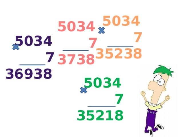 5034  7 35238 5034  7 3738   5034  7 36938 5034  7 35218