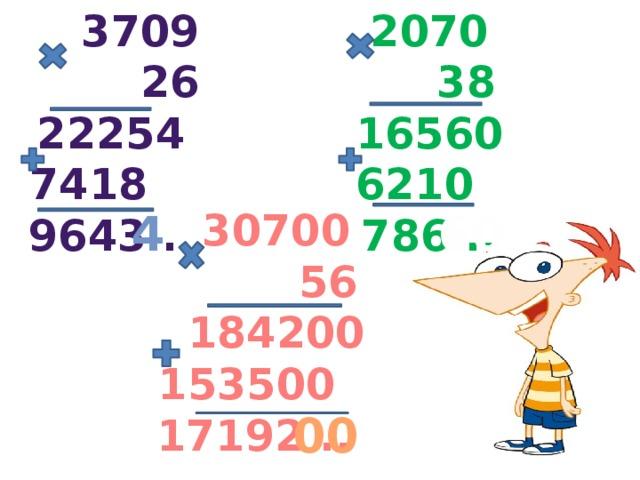 2070  3709  26  38  22254 16560 6210 7418  9643 .  786 .. 30700 60 4  56 184200 153500 17192 .. 00