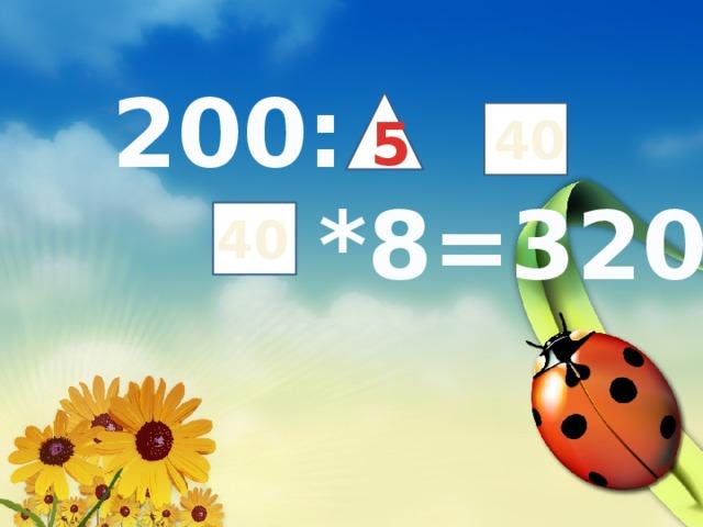 200: =  *8=320 40 5 40