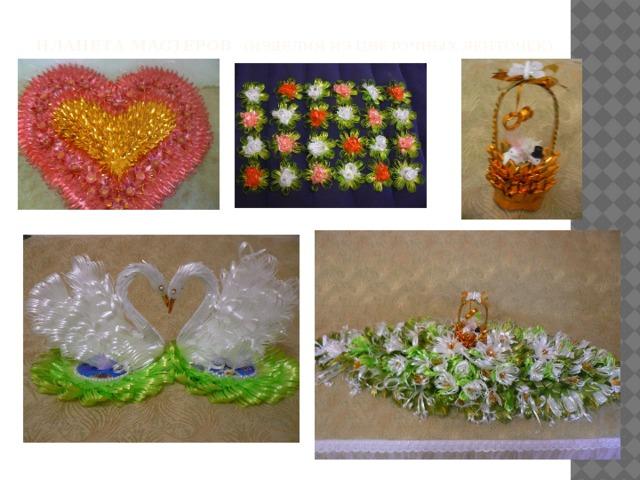 Планета мастеров (изделия из цветочных ленточек)