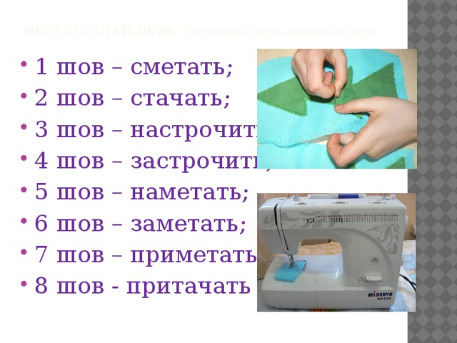Игра «Угадай шов» ( Ручной или машинный шов)