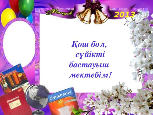 Дүниетану 2013  Қош бол, сүйікті бастауыш мектебім!
