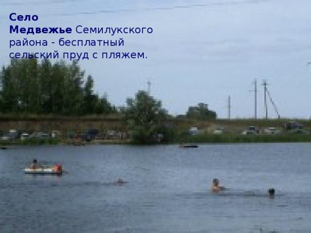 Село Медвежье Семилукского района - бесплатный сельский пруд с пляжем.