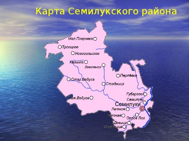 Карта Семилукского района