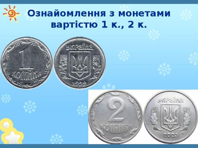 Ознайомлення з монетами вартістю 1 к., 2 к.