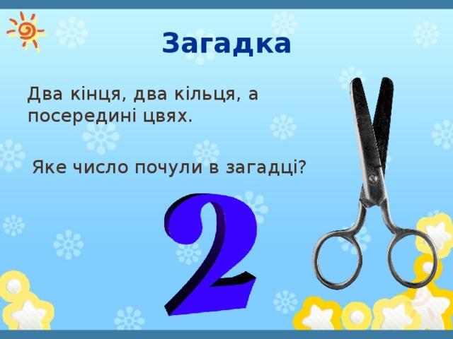 Загадка Два кінця, два кільця, а посередині цвях. Яке число почули в загадці?