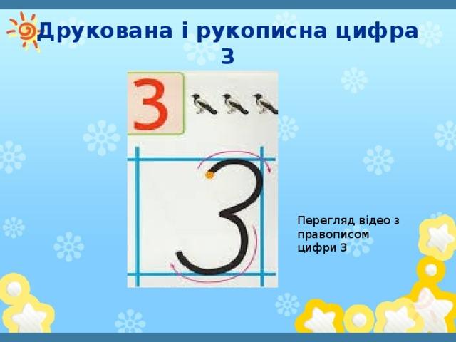Друкована і рукописна цифра 3 Перегляд відео з правописом цифри 3