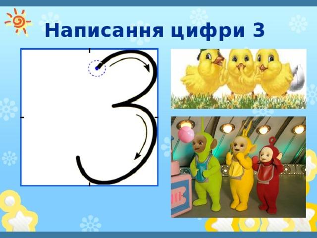 Написання цифри3
