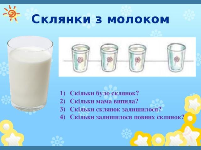 Склянки з молоком