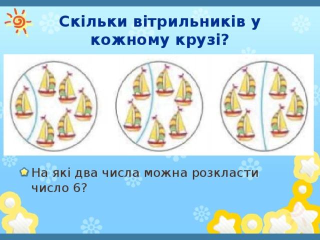 Скільки вітрильників у кожному крузі?