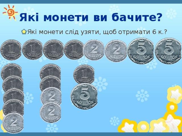 Які монети ви бачите?