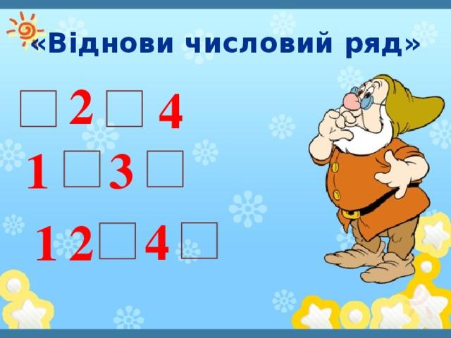 «Віднови числовий ряд» 2 4 3 1 4 1 2
