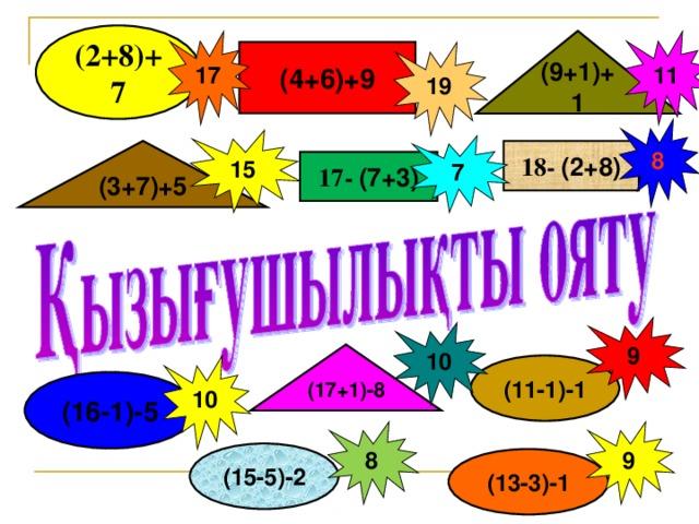( 2+8 )+7 11 ( 9+1 )+1 17 19 ( 4+6 )+9 8 15 7 18- ( 2+8 ) ( 3+7 )+5 17- ( 7+3 ) 9 10 ( 17+1 )-8 10 ( 11-1 )-1 (16-1)-5 8 9 ( 15-5 )-2 ( 13-3 )-1