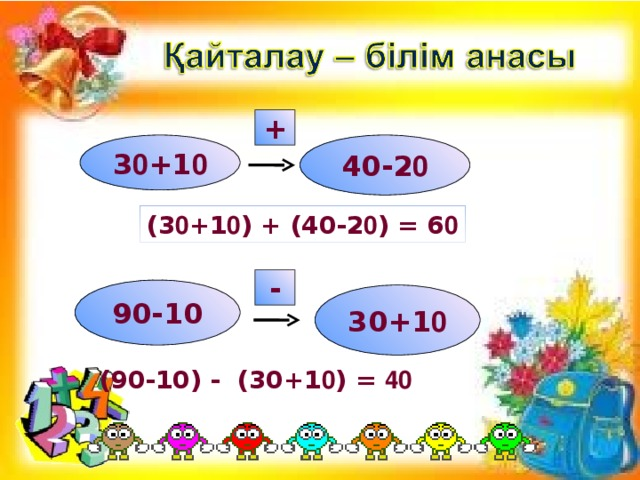 + 3 0 +1 0 40-2 0 ( 3 0 +1 0 ) + (40-2 0 ) = 6 0 - 90-10 30+1 0 ( 90 - 1 0 ) - (30+1 0 ) = 40