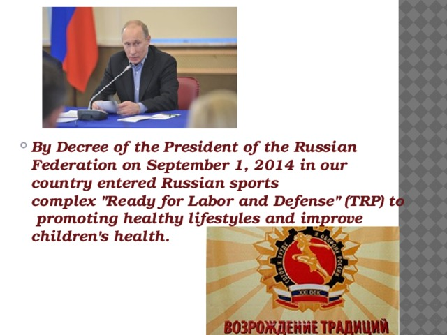 ByDecree of the Presidentof the Russian Federationon September 1,2014 inour countryenteredRussiansports complex